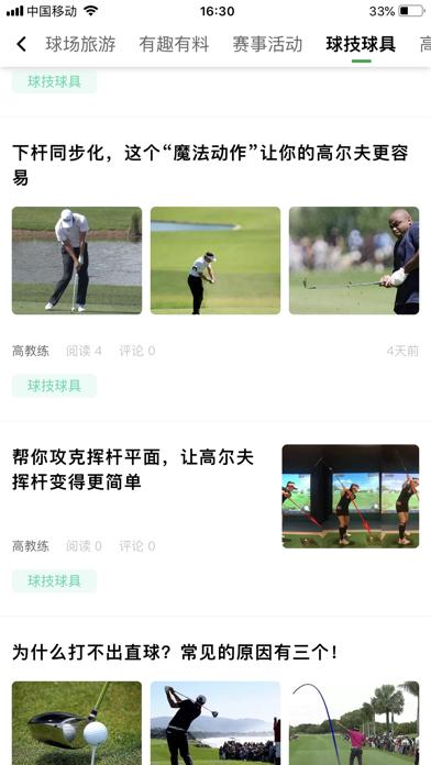 乐捷高尔夫下载app软件图片2
