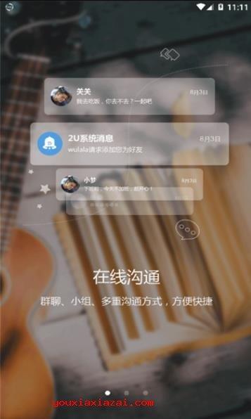 2U微信app图3
