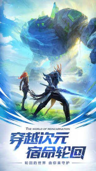 剑与轮回官方正版游戏图3: