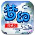 梦幻封妖记手游官方最新版 v2.3.3