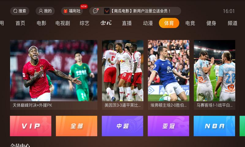 当贝影视快搜免费看片官方app下载安装图2: