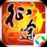 贪玩征途手游官方最新版 v1.0.1.10