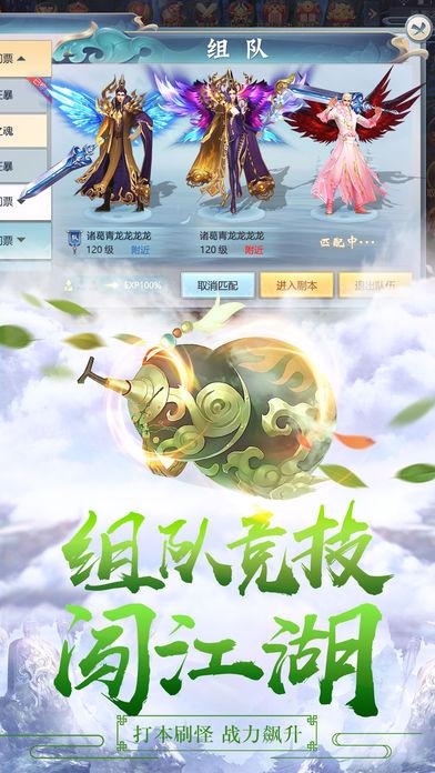飞仙渡月游戏安卓最新官方版图3: