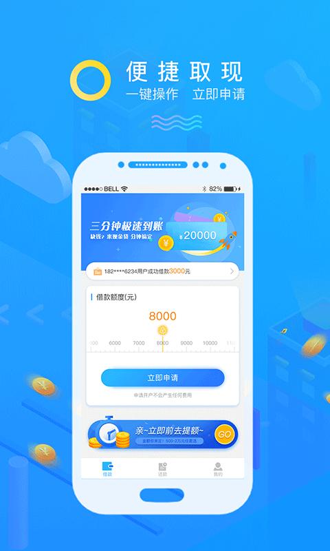 富来花贷款入口app软件图2: