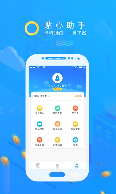 富来花贷款入口app软件图1: