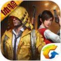 腾讯和平精英官方网站游戏 v1.1.14