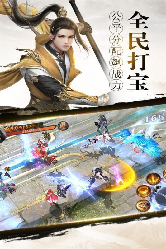 纵剑仙界ol手游官方最新版图2: