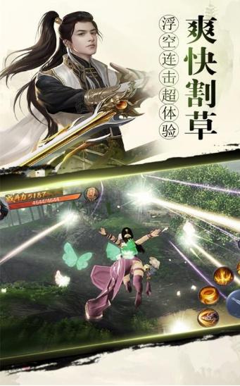纵剑仙界ol手游官方最新版图1:
