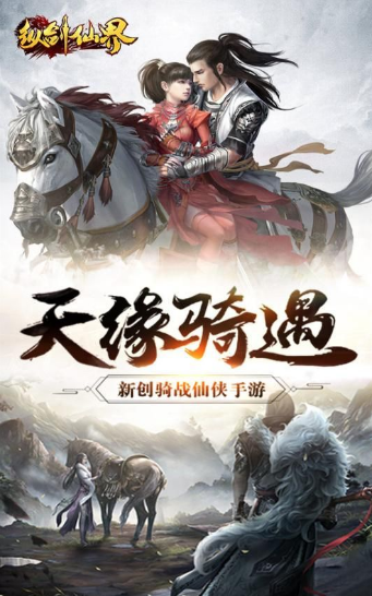 纵剑仙界ol手游官方最新版图3: