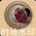 水印制作相机app安卓版下载 v1.3.7