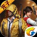 和平精英游戏腾讯官网公测版 v1.1.16