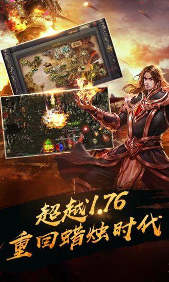 天王降临郭富城代言手游官方最新版图3: