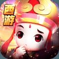 小小西游游戏安卓版 v1.3.2.1