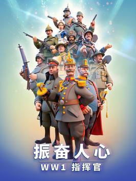 国家博弈WW1战略官方中文游戏下载图2: