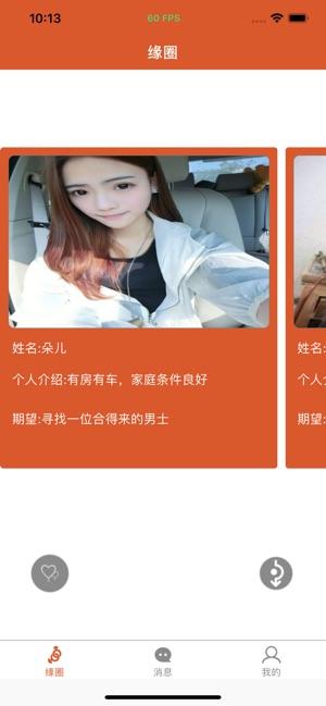 缘份圈官方app下载手机版图1: