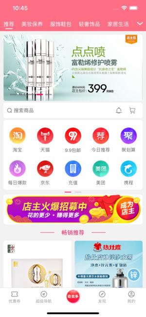 奇美多商城app下载图1:
