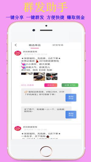 速购淘app苹果版iOS软件下载图1: