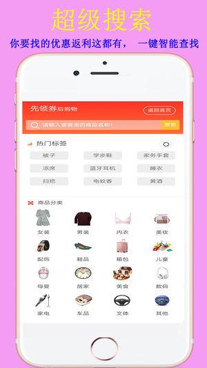 速购淘app苹果版iOS软件下载图3: