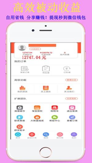 速购淘app苹果版iOS软件下载图2: