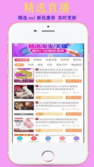 速购淘app苹果版iOS软件下载图片1