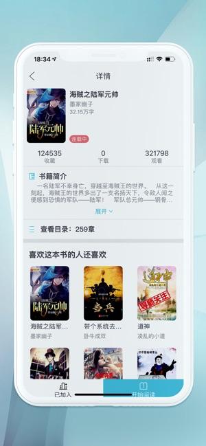 阅书斋官方app下载手机版图片1