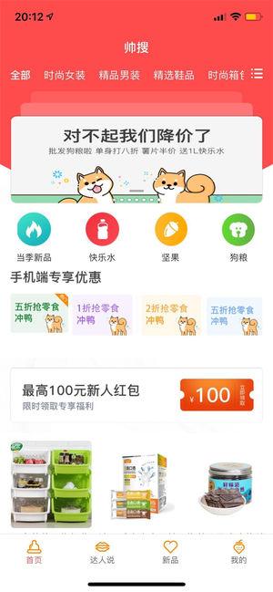帅搜app苹果版最新下载图片1