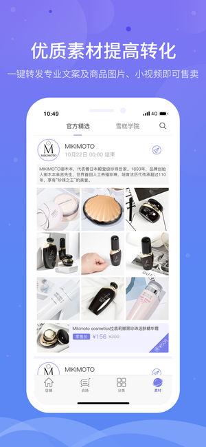 雪糕心品官方版app下载安装图3: