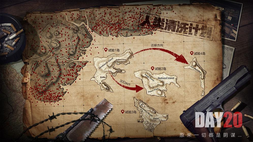 文明重启ios国际服苹果下载图1: