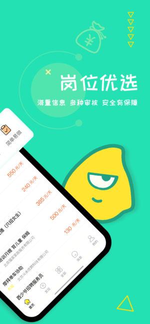 初芒兼职app苹果版手机下载图3: