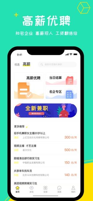 初芒兼职app苹果版手机下载图2: