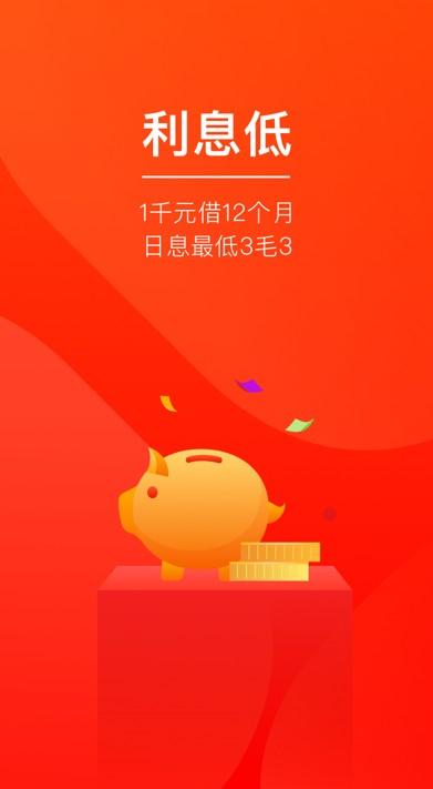 一戳就放贷款入口app软件图3: