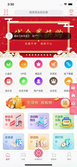 乐享天下2.0返利平台app下载图1: