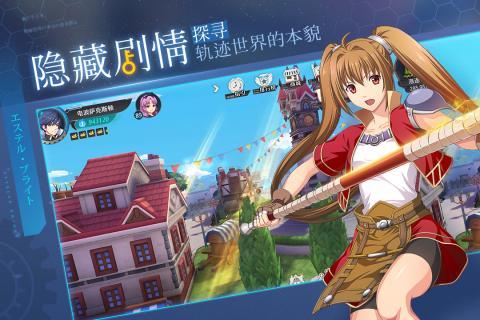 英雄传说空之轨迹the 3rd游戏官方网站下载图3: