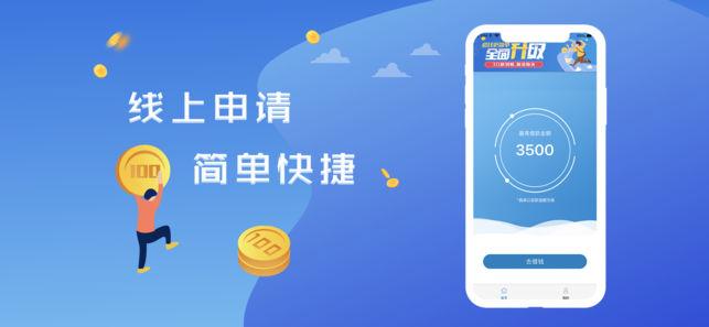 放心借钱伴app官方版下载安装图2: