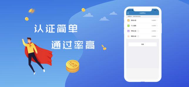 放心借钱伴app官方版下载安装图3: