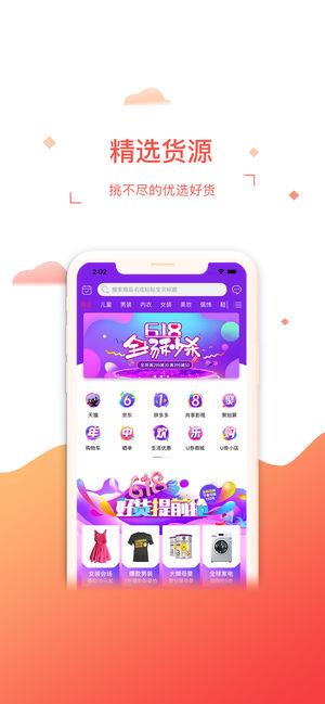U券精选app下载手机版图1: