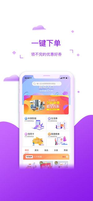 U券精选app下载手机版图2: