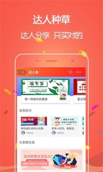 东西饭粒官方app下载手机版图3: