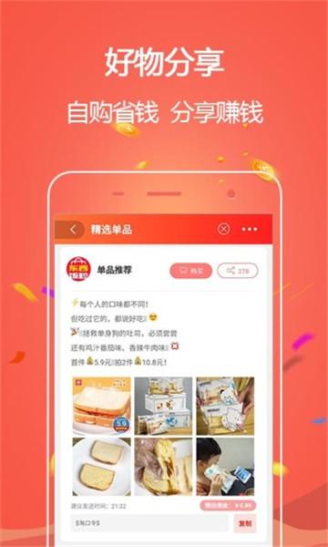 东西饭粒官方app下载手机版图2: