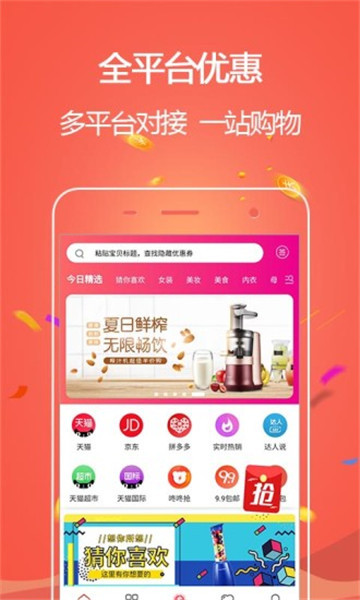 东西饭粒官方app下载手机版图1: