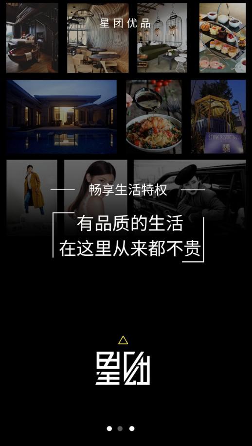 星团优品iOS版苹果软件下载图3: