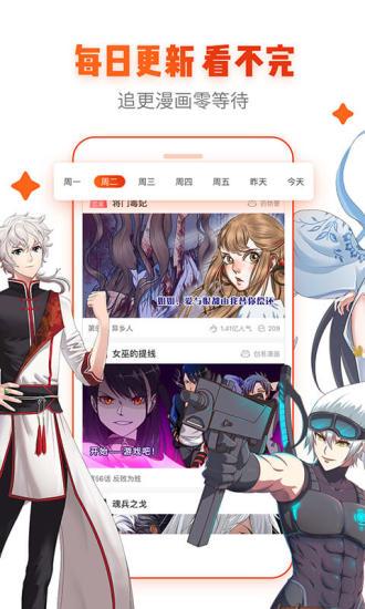 webacg漫网app官方手机版图2: