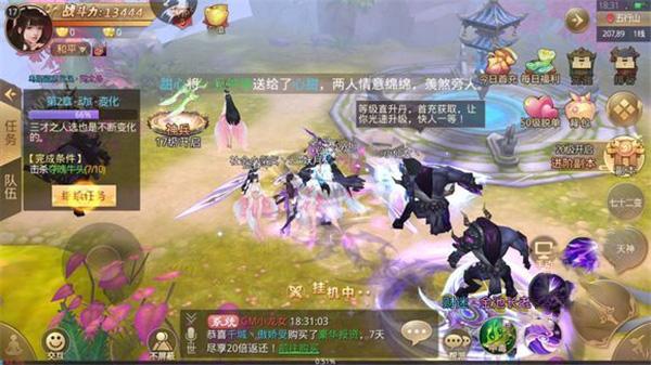 梦落三生手游官方最新版下载图3: