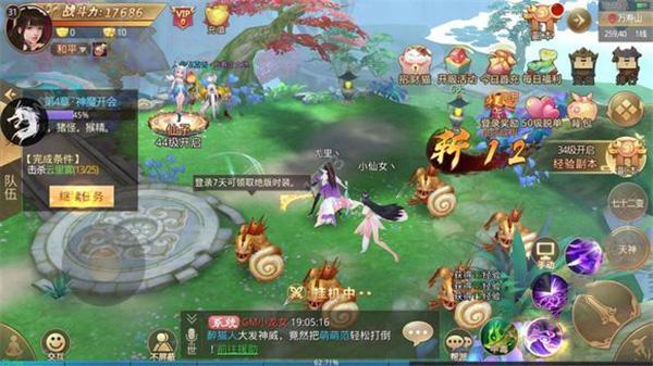 梦落三生手游官方最新版下载图2:
