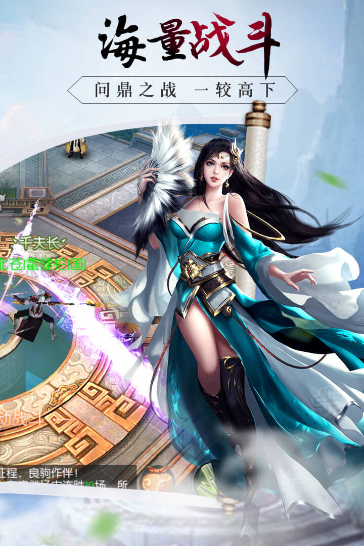 魅狐传说手游官方最新版下载图3: