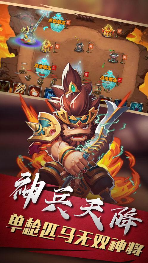 塔防卫兵游戏官方安卓版图2: