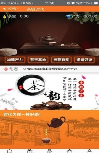 茶链时代app挖矿赚钱软件下载图2: