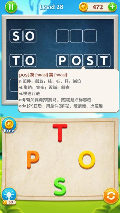 单词解谜连线游戏安卓版下载图1: