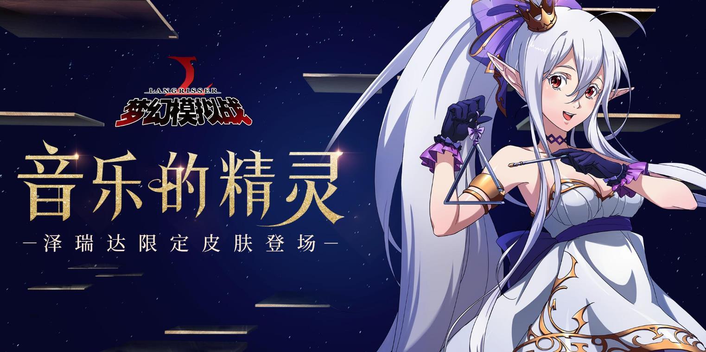 梦幻模拟战手游6月13日更新公告 摇滚的态度泽瑞达铃动之光上线[多图]