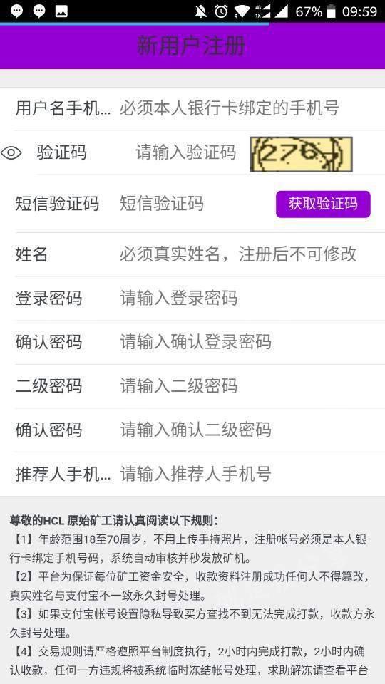 好彩链挖矿软件app下载图2: